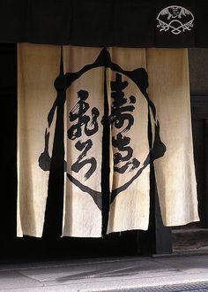 Kamesuehiro, Kyoto 亀末廣(かめすえひろ)和菓子の老舗暖簾(のれん) 文化元年(1804年)創業 亀末廣ののれん。 和菓子屋の多い京都でもひときわ存在感を示す、京都を代表する和菓子の老舗。
