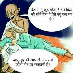 very funny modi jokes modi chutkule in hindi 4 Funny Picture Jokes, Funny Jokes In Hindi, Very Funny Jokes, Good Jokes, Sms Jokes, Funny Comedy, Funny Pictures, Funny Memes, Hilarious