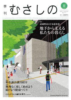 武政 諒 Ryo Takemasa   News & Blog: 季刊むさしの 2015年夏号