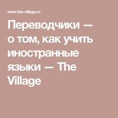 Переводчики — отом, какучить иностранные языки — The Village