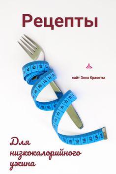 Ужин и диета, рецепты Vinaigrette, Weight Loss, Healthy Recipes, Iphone, Vegetables, Food, Tarts, Diet, Essen