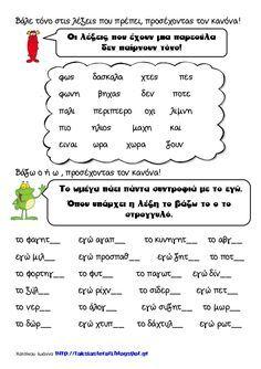 επανάληψη ως το φφ Primary School, Elementary Schools, Learn Greek, Grammar Activities, Greek Language, School Worksheets, School Themes, School Lessons, Play To Learn