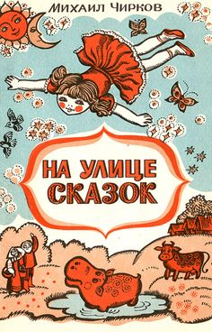 Inspiration Found In Vintage Russian Books Part 1 | webexpedition18