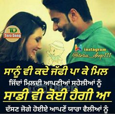 379 Best Desi Love Images Hindi Quotes Punjabi Status Punjabi Quotes
