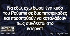 Funny Greek Quotes, Funny Quotes, True Words, Crying, Jokes, Medical, Lol, Humor, Theory