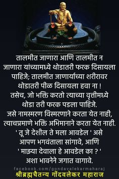 Swami Samarth, Goddess Lakshmi, Spiritual Thoughts, Mythology, Spirituality, Quotes, Movies, Qoutes, Dating
