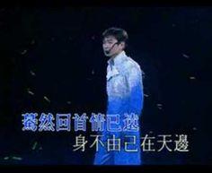 ■刘德华 忘情水