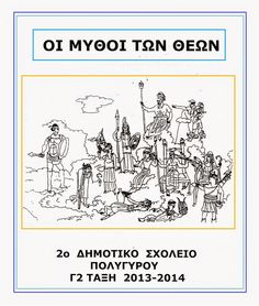 ΓΝΩΣΗ: «ΟΙ 12 ΘΕΟΙ ΤΟΥ ΟΛΥΜΠΟΥ» Greek History, Greek Gods, Ancient Greece, Greek Mythology, Religion, Teaching, Education, School Ideas, Homeschooling
