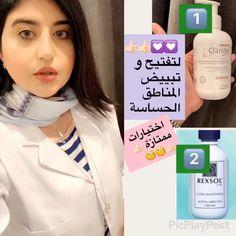 "@dr.jannah.s on Instagram: ""👍🏻👍🏻👍🏻👍🏻كريمات تفتيح المناطق الحساسة و الاختيارات الممتازة :💟💟🧐🧐 . دايما و ابدا اقول و ارد و اعيد في عوامل تطرقت لها دور كبير باسمرار هذه…"" Face Skin Care, Diy Skin Care, Skin Care Doctors, Beauty Care Routine, Skin Treatments, Face And Body, Beauty Skin, Body Care, Makeup"