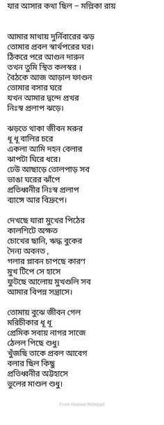 Bengali Poems, Best Couple Pictures, Love Sms, Bangla Quotes, English Reading, Words, Life, Horse