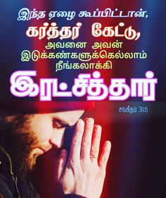Tamil Bible Study, Bible Words In Tamil, Word Of The Day, Word Of God, Bible Quotes, Bible Verses, Tamil Christian, Christian Verses, Cute Girl Drawing