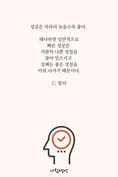 Learn Hangul, Wise Quotes, Lemon, Sayings, Learning, Business, Lyrics, Studying, Teaching