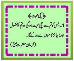 aqwal e zareen in urdu Good Life Quotes, Wise Quotes, Urdu Quotes, Quotations, Qoutes, Wise Sayings, Motivational Quotes, Islamic Phrases, Islamic Messages