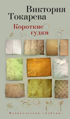 """Виктория Токарева """"Короткие гудки"""""""