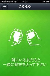 二千万人突破!LINEって何?という中小企業の社長に送るミニ解説  http://8en.jp/socialmedia/naver_line_smartphone/