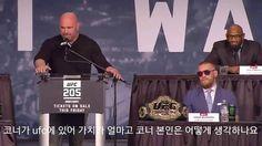 UFC205 코너맥그리거 에디알바레즈 기자회견