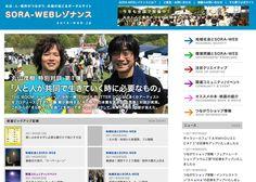 http://www.sora-web.jp/(SORA-WEBレゾナンス)