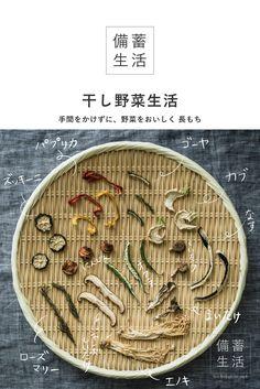 干し野菜生活|おすすめの野菜や作り方まとめページ | 備蓄生活 Dried Vegetables, Cooking, Kitchen, Brewing, Cuisine, Cook