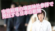 安倍総理の靖国神社参拝で発狂する日本の新聞
