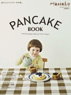 Hanako特別編集PANCAKE BOOK