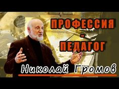 Николай Громов: профессия - педагог