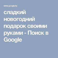 сладкий новогодний подарок своими руками - Поиск в Google