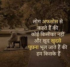 Osho Hindi Quotes, Friendship Quotes In Hindi, Hindi Quotes Images, Life Quotes Pictures, Qoutes, Marathi Quotes, Reality Of Life Quotes, Life Truth Quotes, Good Life Quotes