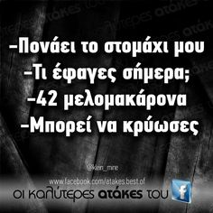 New Quotes, Poetry Quotes, Wisdom Quotes, Love Quotes, Funny Quotes, Inspirational Quotes, Funny Greek, Funny Statuses, Big Words