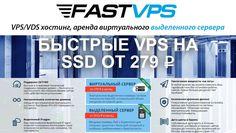 FastVPS - лучший VDS/VPS хостинг, аренда сервера. ФастВПС - виртуальные ...