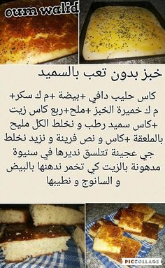 "sweet recipes of ""oum walid""-recettes sucrées de ""oum walid"" sweet recipes of ""oum walid"" - My Recipes, Sweet Recipes, Dessert Recipes, Cooking Recipes, Healthy Recipes, Homemade Croissants, Homemade Breads, Algerian Recipes, Ramadan Recipes"