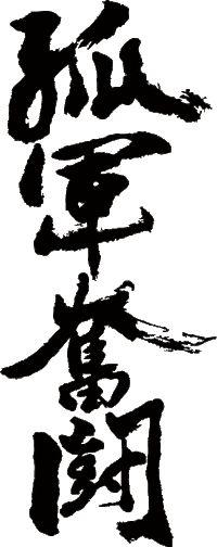 """Japanese idiom 孤軍奮闘 kogun funtou """"egyedül harcolni / egyedülálló harcban állni""""."""