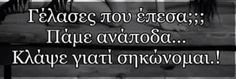 Pame... Greek Quotes, Revenge, Love Quotes, Lost, Wallpaper, Qoutes Of Love, Quotes Love, Wall Papers, Quotes About Love