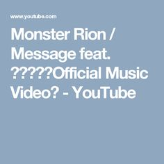 Monster Rion / Message feat. 向井太一【Official Music Video】 - YouTube