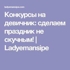 Конкурсы на девичник: сделаем праздник не скучным! | Ladyemansipe
