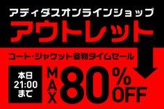 特価ch : 【緊急開催】最大80%OFF!アディダスオンライン コートジャケット緊急タイムセールに注目!
