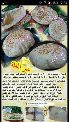 Tunisian Food, Algerian Recipes, Arabian Food, Boiled Egg Diet, Best Dishes, Easy Snacks, Bread Baking, Indian Food Recipes, Food And Drink