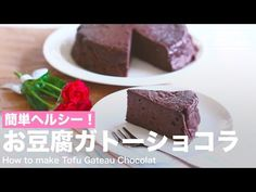 簡単ヘルシー!お豆腐ガトーショコラの作り方  - macaroni