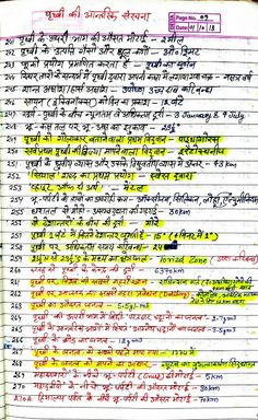 Current Affairs, GK, Geography Notes and Maps for All Classes Exams; Educational NEWS and Links: Geography Questions Related to various Competitive Exam General Knowledge Quiz Questions, Gk Questions And Answers, General Knowledge Book, Gernal Knowledge, Knowledge Quotes, Science Notes, Social Science, Geography Lessons, Physical Geography