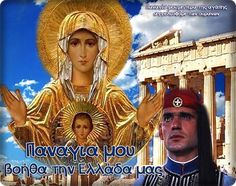 Hellenic Army, Cradle Of Civilization, Greek History, The Son Of Man, Orthodox Icons, Greek Quotes, Ancient Egypt, Athens, Christianity