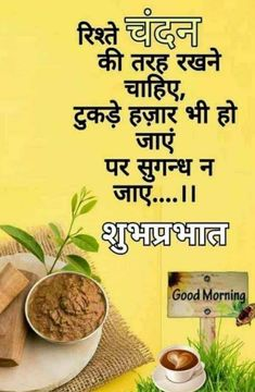 Good Mrng Quotes, Good Morning Life Quotes, True Quotes, Morning Pictures, Morning Images, Hindi Quotes Images, Indian, True Words