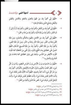 Islamic Qoutes, Islamic Inspirational Quotes, Hadith, Quran, How Are You Feeling, Peace, Feelings, Life, Bathroom Inspo