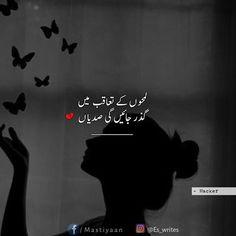 Emma Urdu Quotes, Lyric Quotes, Poetry Quotes, Qoutes, Love Diary, Dear Diary, Urdu Poetry Romantic, Love Poetry Urdu, Cute Song Lyrics