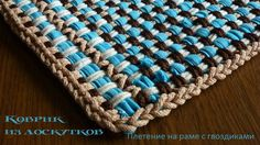 http://kak-vjazat-kover.ru/grand/ Плетение ковриков из лоскутков на рамке с гвоздиками
