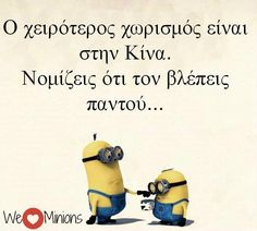 Greek Memes, Funny Greek, Greek Quotes, Tell Me Something Funny, Funny Cartoons, Funny Jokes, We Love Minions, Favorite Quotes, Best Quotes