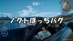 【朗報】FF15の仲間を消してノクトのみの一人旅にするバグが発見される