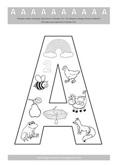 41. УЧИМ БУКВЫ. :: Игры, в которые играют дети и Я