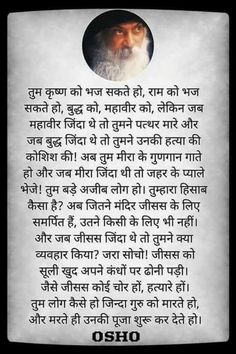 Discover recipes, home ideas, style inspiration and other ideas to try. Osho Quotes On Life, Osho Hindi Quotes, Hindi Quotes Images, Gita Quotes, Knowledge Quotes, Soul Quotes, Life Quotes To Live By, Spiritual Quotes, Spiritual Messages