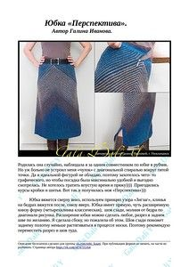 Рукодельный винегрет Knitting Patterns, Two Piece Skirt Set, Fashion, Tejidos, Tunic, Breien, Gowns, Moda, Knit Patterns