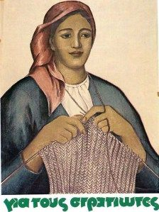 """A Greek World War II propaganda poster depicting a woman knitting, with the caption """"For the soldiers"""" Ww2 Propaganda Posters, Knit Art, Greek History, Commercial Art, In Ancient Times, Old Art, World War Two, Old Photos, Event Posters"""
