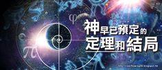 . 2010 - 2012 恩膏引擎全力開動!!: 神早已預定的定理和結局
